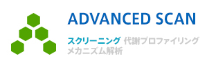 ADVANCED SCAN アドバンストスキャン